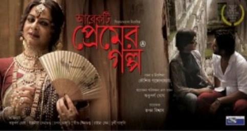 Arekti Premer Golpo