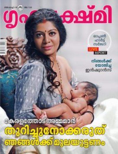grihalakshmi breastfeeding