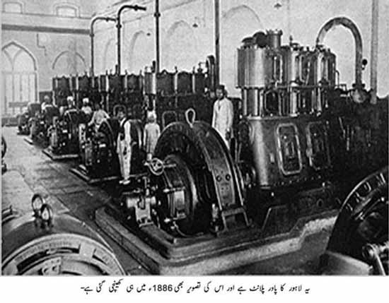 Lahore Power Plant (Photo of 1886)
