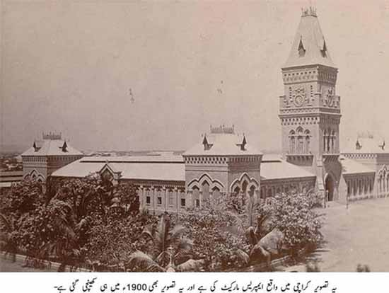 Imperial Market, Karachi (Photo of 1900)