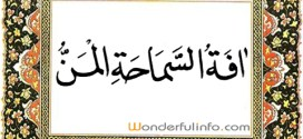 Hadees – The ban of munificence is recounting favours