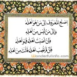 Hadees - Do good to the worthy and the unworthy