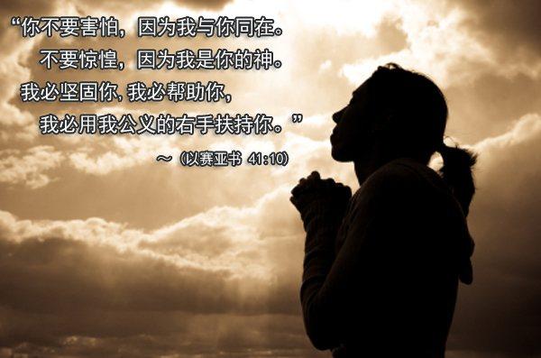 不要害怕,因為神與你同在 – Word Of God Heals