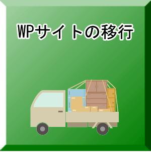 川口市のWordPressサイトの移行(お引越し)