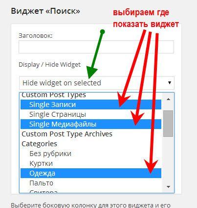 restrict-widgets-5
