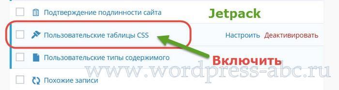 редактировать-CSS-сайта-WordPress-2