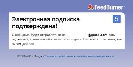 feedBurner-подписка-5