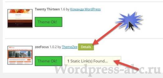 плагин-TAC-wordpress-3