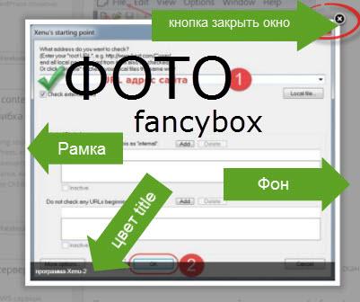 EasyFancyBox-внешний-вид
