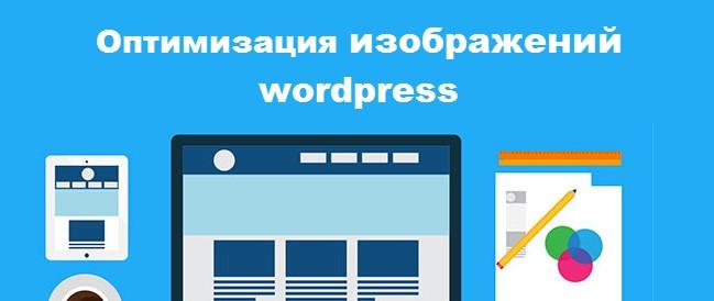 Оптимизация изображений WordPress