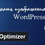 Как сжать изображения WordPress: Плагин EWWW Image Optimizer