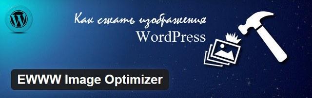 сжать изображения WordPress
