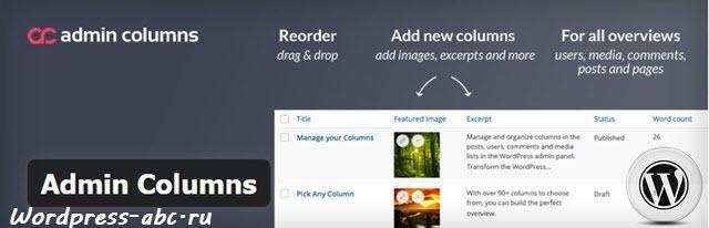 Плагин Admin columns: выводим дату регистрации пользователей WordPress и полностью контролируем настройку административной панели WordPress