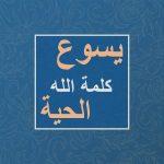 ترانيم عربية - (فيديوهات)