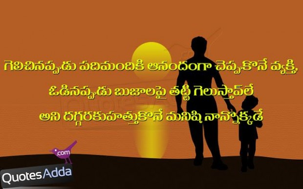 Islamic Quotes In Tamil Wallpapers Family Quotes Telugu Quote Fathers Day And Picture Of