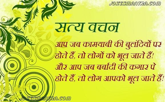 Good Morning Wallpaper With Quotes In Hindi Hindi Advice Quote Collection Of Inspiring Quotes