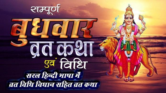 Budhwar Vrat