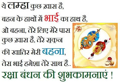Raksha-Bandhan-Messages-in-Hindi-Photos