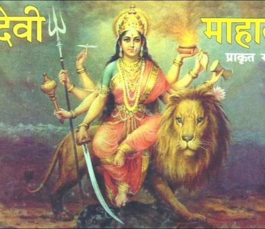 Devi Mahatamjpg