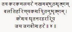 Sri Dasavatar Stotra - Verse 4