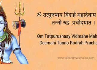 shiv-rudra-gayatri-mantra-for-good-luck-1