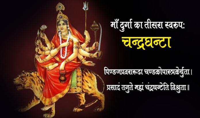 durga maa3 - नवरात्रि माता चंद्रघंटा की पूजा : Navratri Chandraghanta ki Puja