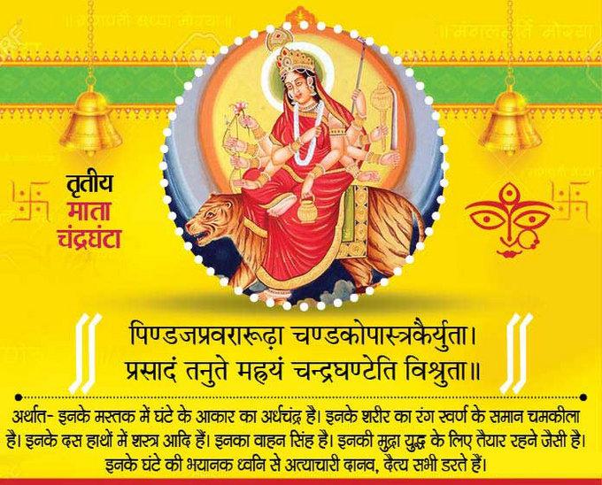 navratri-maa-chandraghanta