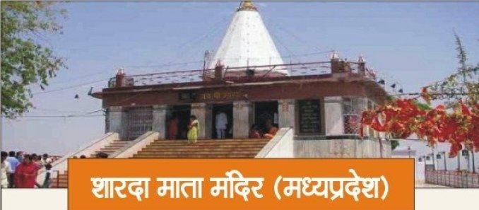 Maa Sharda devi temple, Maihar, MP Story & History in Hindi