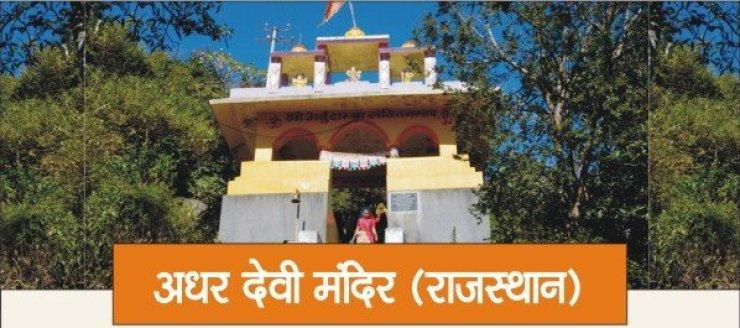 Adhar devi temple, Mount abu, Rajasthan Story & History in Hindi