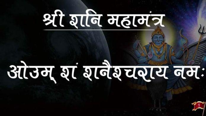 shani-mantra