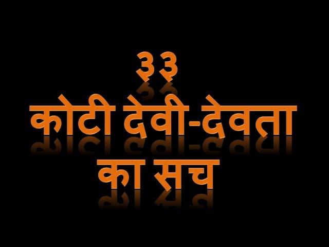 33 Crore