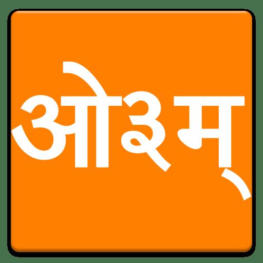 Ohm_Hindi