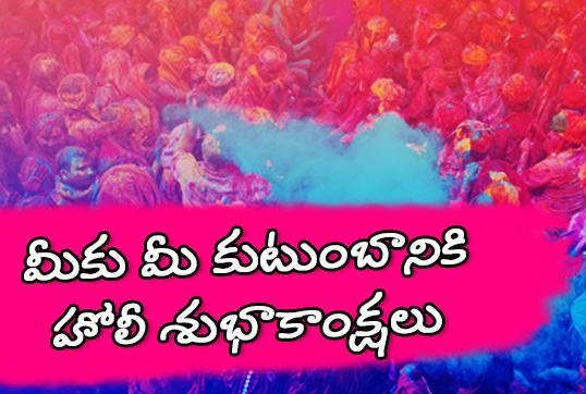 Holi Wishes in telugu