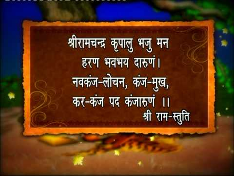 Sri Ram Stuti