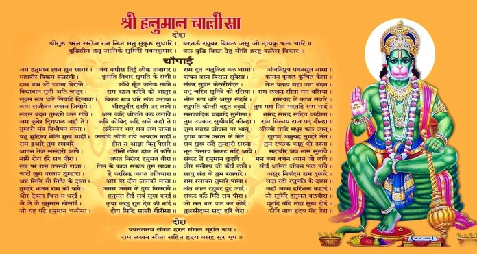 Shri Hanuman Chalisa Hindi   IMAGES, GIF, ANIMATED GIF, WALLPAPER, STICKER FOR WHATSAPP & FACEBOOK
