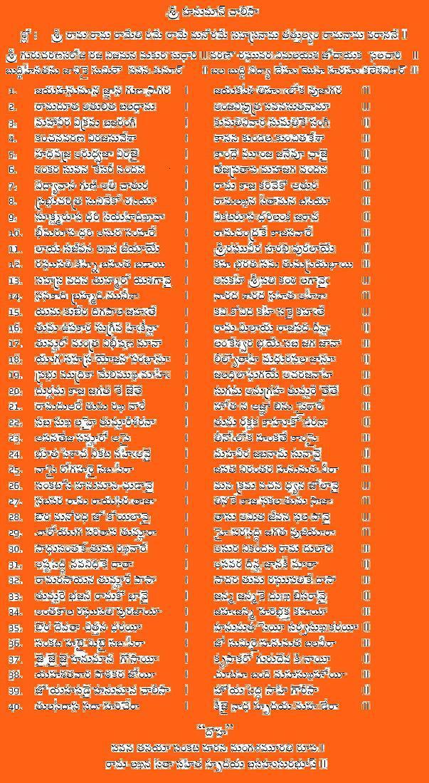 Hanuman2BChalisa2BIn2BTelugu - Hanuman Chalisa in Telugu