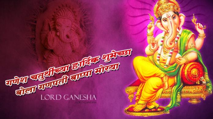Happy Ganesh Chaturthi Images in Marathi