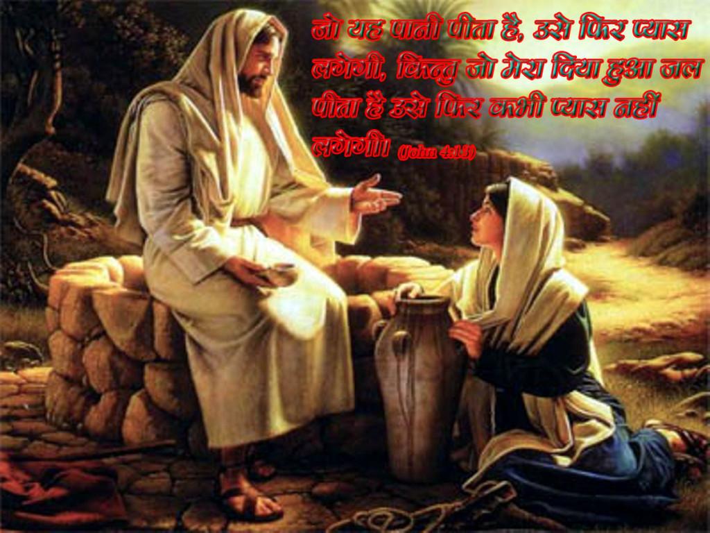 Jesus Wallpaper With Quotes In Hindi Jesus Christ Quotes Wallpaper Wordzz
