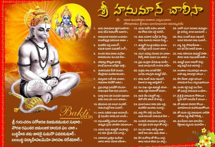 chalisa - Hanuman Chalisa in Telugu