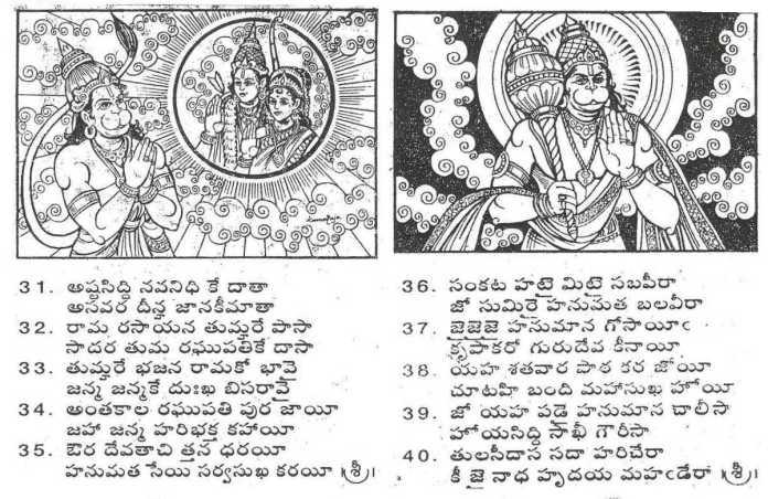 chalisa30 40 - Hanuman Chalisa in Telugu Image