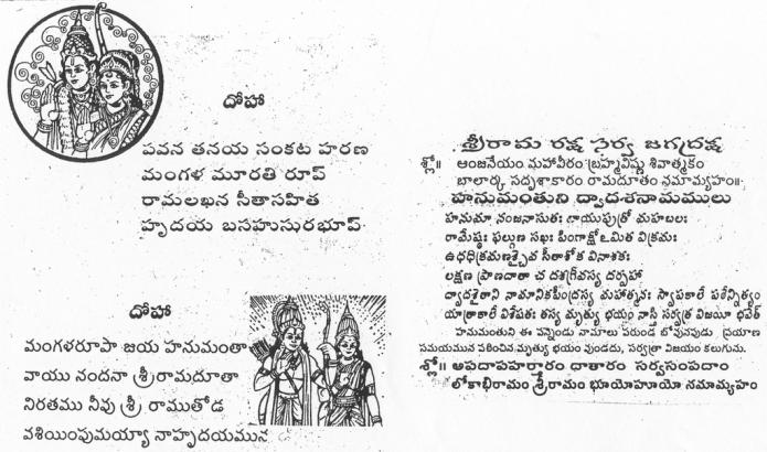 doha - Hanuman Chalisa in Telugu Image