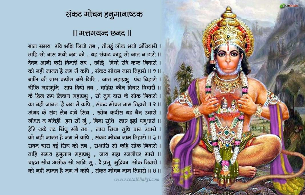 Hanuman Chalisa image in 1600x1024 resolution