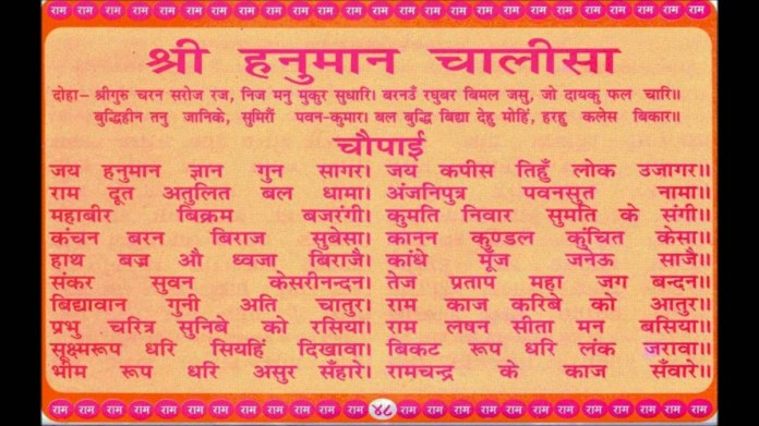 Beautiful closeup image of Hanuman Chalisa
