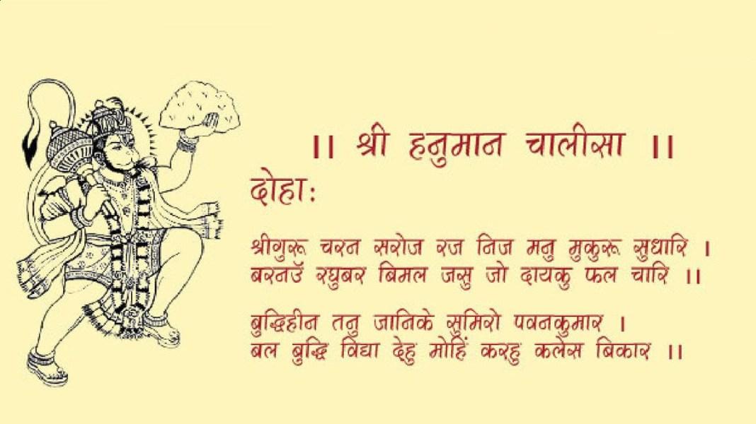 Short little poem of Hanuman Chalisa