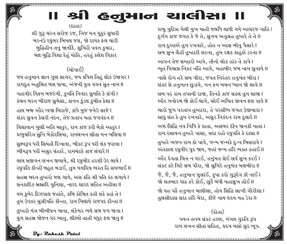 Hanuman Chalisa writen in gujarati language