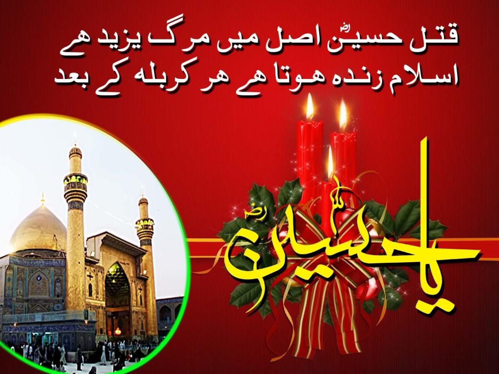 Very lovely Muharram greeting