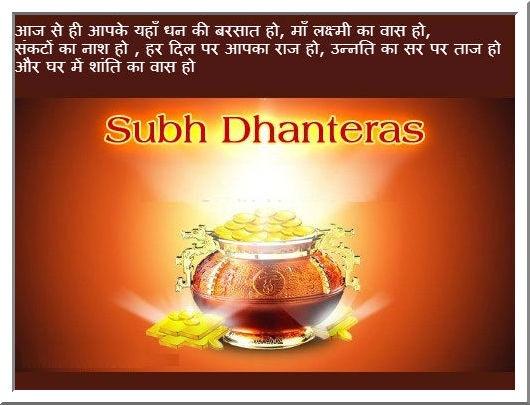 Shubh Dhanteras wishes in Hindi