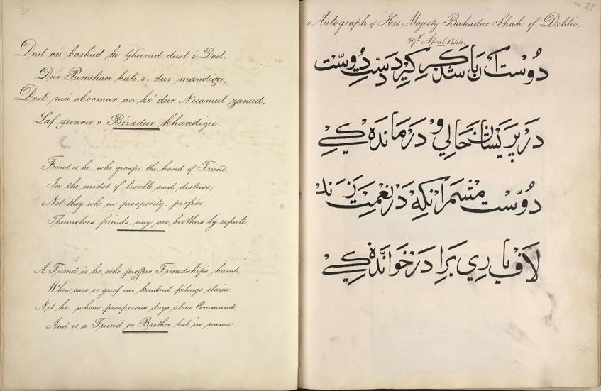 40.An autograph of Mughal Emperor, Bahadur Shah Zafar, 28 April 1844.