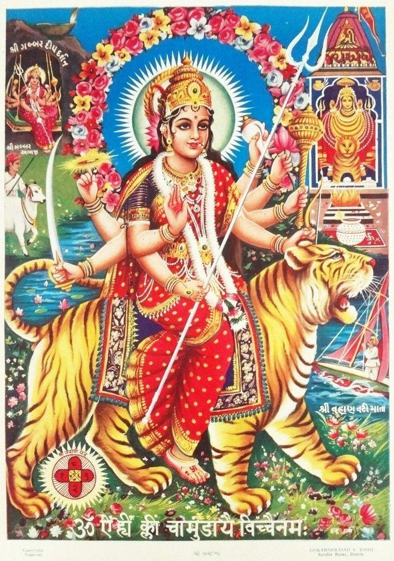 Amba Jagdamba Durga