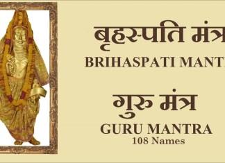 Brihaspati Mantra